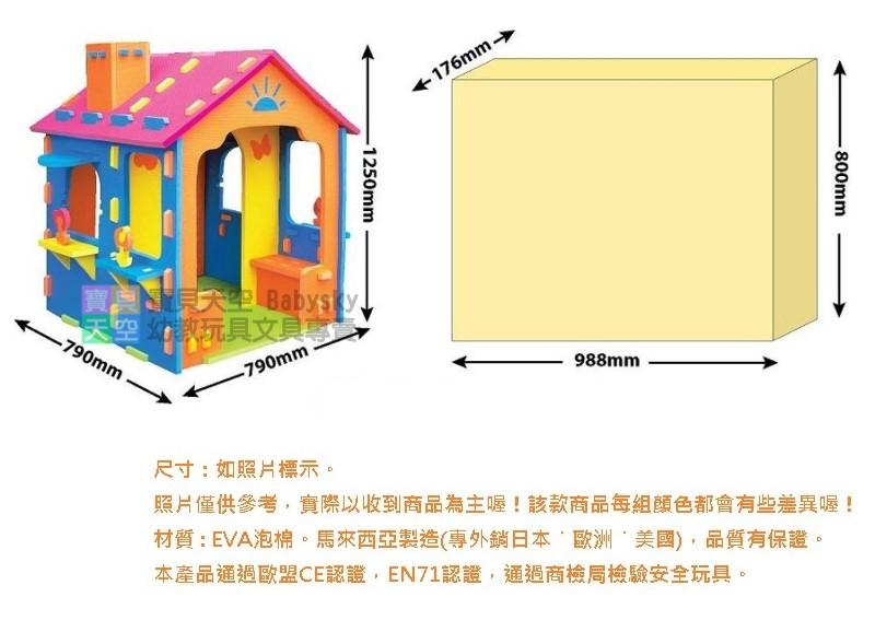 用泡棉手工制作房子